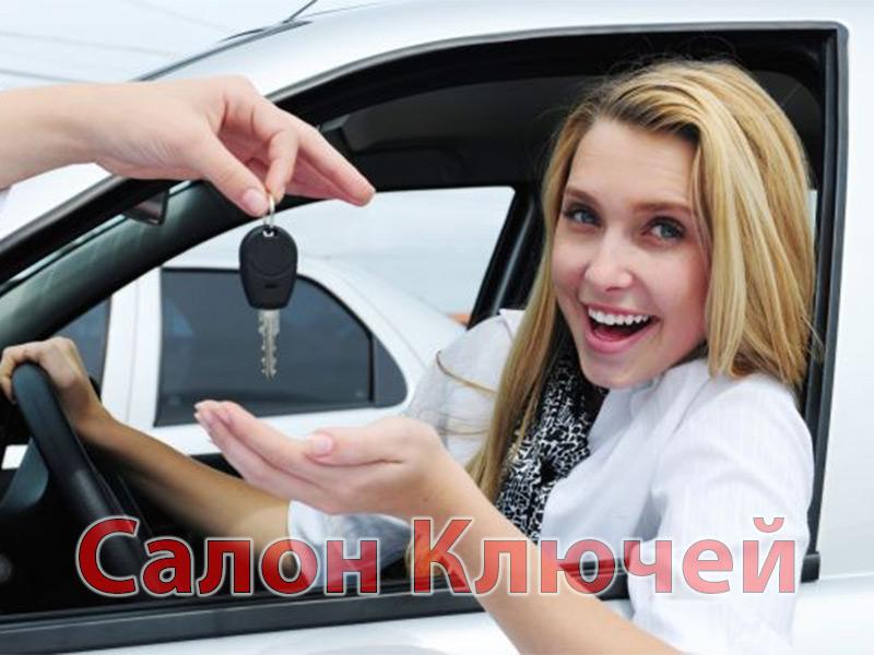 Восстановление ключей Volkswagen при утере Запорожье и область
