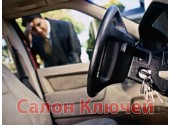Аварийное открытие автомобилей Chevrolet Запорожье и область