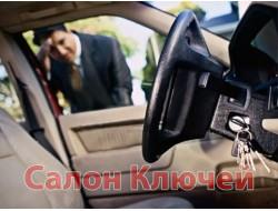 Аварийное открытие автомобилей Suzuki sx4, xl7, splash, grand vitara, swift, liana