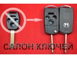 Ключ Honda accord, cr-v, hr-v, fr-v выкидной ключ 3+1 кнопки Вид Дуга