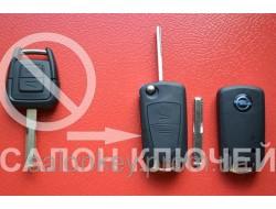 Выкидной ключ Opel Vectra, Astra для переделки 2 кнопки