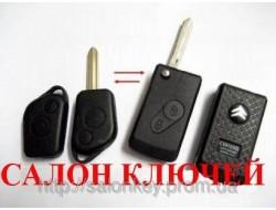 Ключ Citroen berlingo, jumpy, xsara 2кн выкидной для переделки SХ9 без логотипа