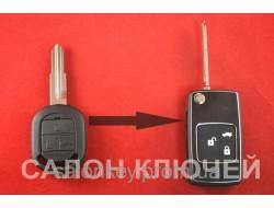 Выкидной ключ Chevrolet Lacetti для переделки  Exclusive