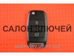 Kia Sportage ключ выкидной 3 кнопки