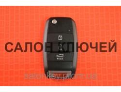 Выкидной ключ Kia 3 кнопки Вид №2