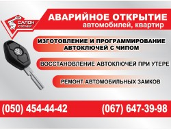 Аварийное открытие автомобилей Acura в Запорожье