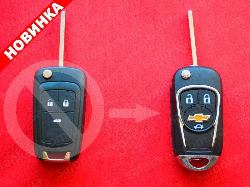 выкидной ключ шевролет для переделки 3 кнопки корпус