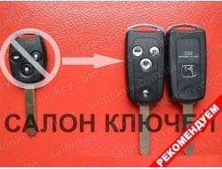Выкидной ключ Honda 3 кнопки для переделки из обычного вид №7 Стиль Old Original