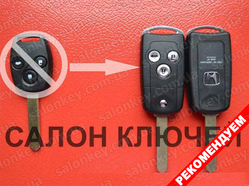 Выкидной ключ HONDA для переделки из обычного 3 кнопки