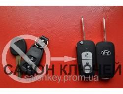 Выкидной ключ Hyundai для переделки 2 кнопки Вид №4 Акрил