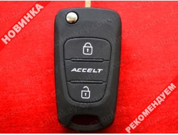 Key Hyundai Accent выкидной корпус