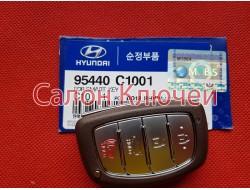 95440C1001 Смарт ключ HYUNDAI 95440C1000