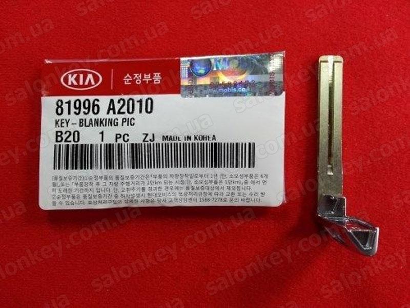 81996A4040 Key blade Kia