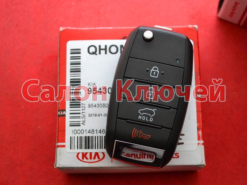 95430-2T560 Key Kia