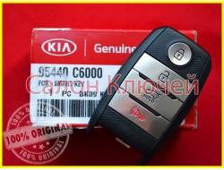 95440-C6000 Ключ Kia (ORIGINAL) 95440C6100 / 95440C5000