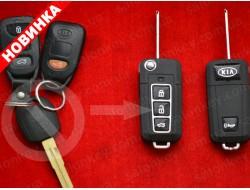 Ключ Kia выкидной для переделки из родного 3+1 кнопки