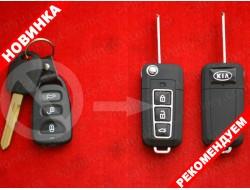 Корпус ключа Kia для переделки выкидного 3 копочного