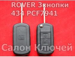 Выкидной ключ LAND ROVER PCF7941 id46 433MHZ
