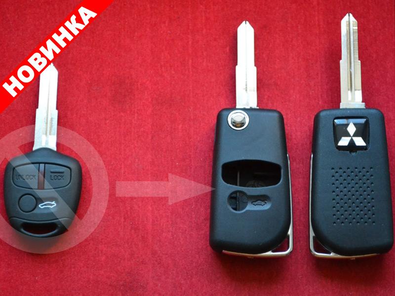 Ключ выкидной Mitsubishi Lancer для переделки из обычного. New Style.