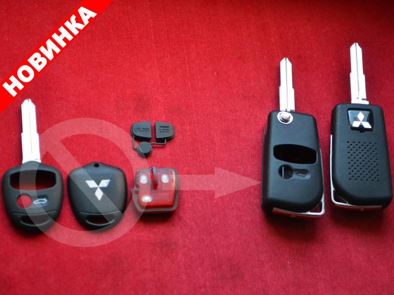 Ключ Mitsubishi выкидной для переделки из обычного. New Style.