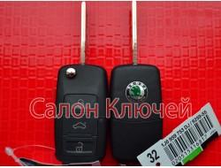 Ключ Skoda выкидной 3 кнопки до 2010 Хорошего качества оригинал без электроники