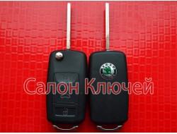 Ключ Skoda выкидной 3 кнопки до 2010