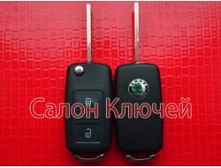 Ключ Skoda выкидной 2 кнопки до 2010