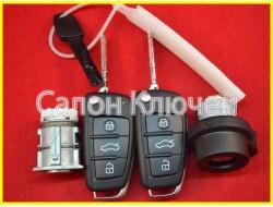 AUDI комплект замков с ключами 8E0837220Q 434MHz