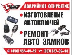 Ремонт замков Hyundai i10, i20, i30, ix35, accent, tucson, sonata, santa fe Запорожье и область