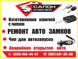Аварийное открытие автомобилей INFINITI в Запорожье