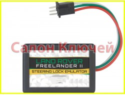 Land Rover Freelander2 ESL ELC SCL Steering Lock Emulator 2006-2014
