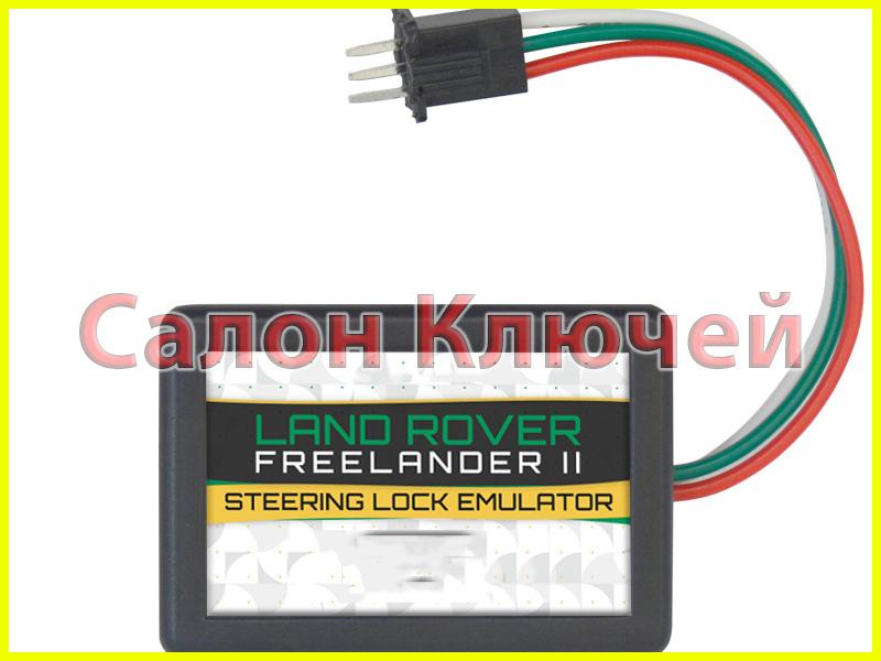 Land Rover Freelander2 ESL ELC SCL Steering Lock Emulator 2006-2014