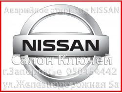 Аварийное открытие NISSAN г.Запорожье тел: 050 454 44 42