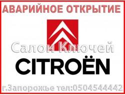 Аварийное открытие Citroen г.Запорожье тел: 050 454 44 42