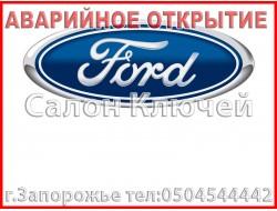 Аварийное открытие Ford г.Запорожье тел: 050 454 44 42