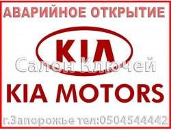 Аварийное открытие KIA г.Запорожье тел: 050 454 44 42