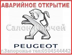 Аварийное открытие Peugeot г.Запорожье тел: 050 454 44 42