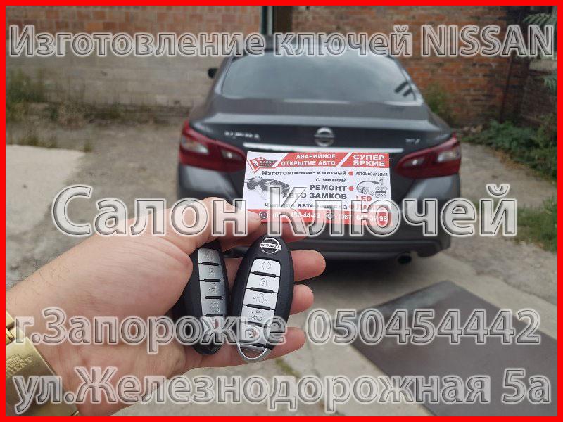 """Изготовление ключей Nissan """"Салон Ключей"""""""