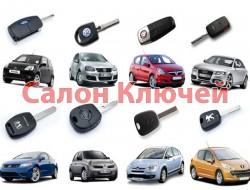 Изготовление ключа Honda Accord Civic Pilot CR-V и др. г.Запорожье