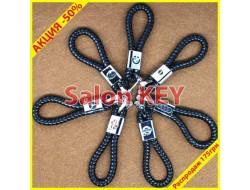 Распродажа Автомобильный брелок / Кожаный брелок с лого / Плетеный кожаный брелок с логотипом