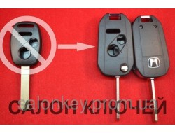 Ключ Honda civic cr-v, hr-v выкидной ключ 2+1 кнопки Вид Rubin
