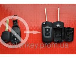 Ключ Kia выкидной для переделки 2 кнопоки С местом под батарейку, лезвие KIA14R вид Exclusive
