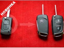Корпус ключа Citroen для переделки выкидного 2 копочного
