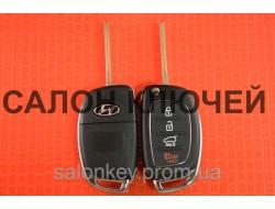 Ключ Hyundai выкидной корпус 4 кнопки Новый вид