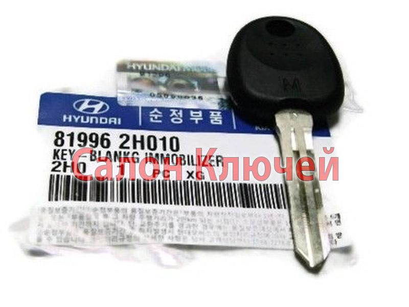 КАТАЛОЖНЫЙ № 819962H010 КЛЮЧ Hyundai