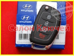 Выкидной Ключ Hyundai SantaFe USA 16-19 (Original)
