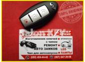 Смарт ключ Infiniti QX50 USA 14-17 (Original)