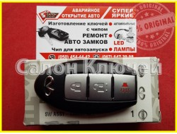 Смарт ключ Infiniti EX35 USA 08-12 (Original)