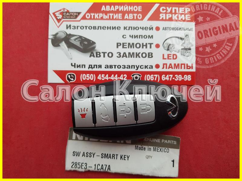 285E3-1CA7A Смарт ключ Инфинити 285E3-1CA7A