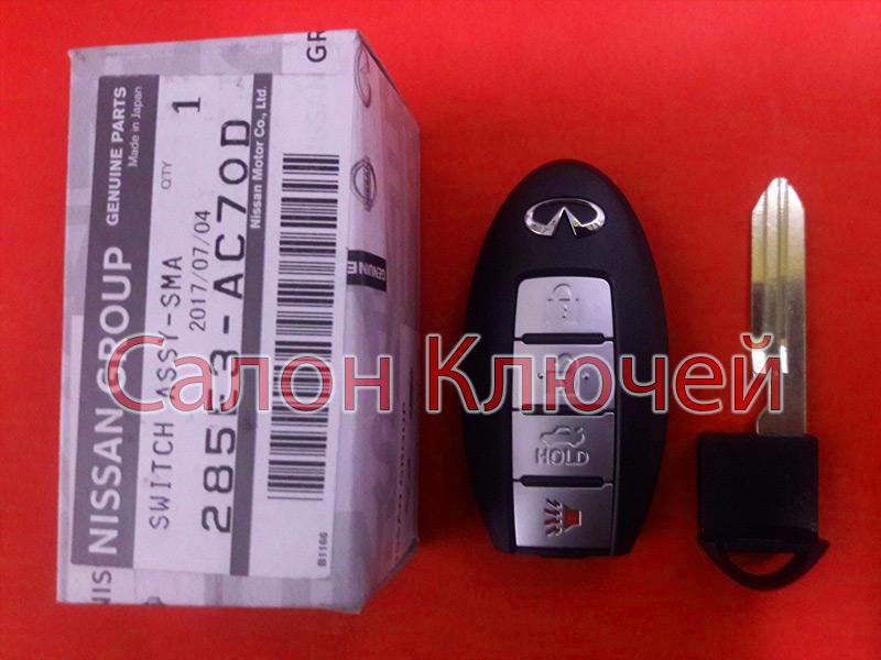 285E3-AC70D smart key Infinity 285e3ac70d